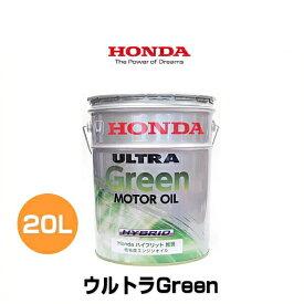 HONDA ホンダ純正 ウルトラGreen 純正エンジンオイル 20L ペール缶 08216-99977