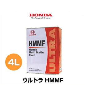 HONDA ホンダ純正 ウルトラHMMF 純正トランスミッションフルード 4L 08260-99904 CVT専用