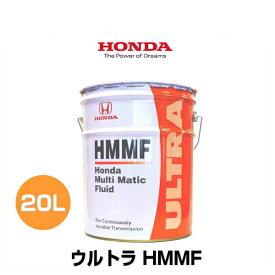 HONDA ホンダ純正 ウルトラHMMF 純正トランスミッションフルード 20Lペール缶 08260-99907 CVT専用