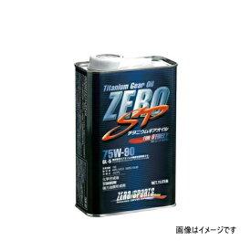 ZERO SPORTS ゼロスポーツ 0827013 ZERO SP チタニウムギアオイル 1L缶 75W-90