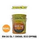 DAYTONA 5W-30 DL-1 DIESEL ECO ディーゼルエコ DPF対応ディーゼルエンジンオイル 5GAL=18.9L