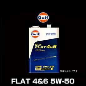 Gulf ガルフ FLAT 4&6 5W-50 20L ペール缶 ガルフ フラット 4&6 5W-50 ボクサーエンジン専用 さらに高性能になって新登場