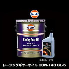 Gulf ガルフ Racing Gear Oil 80W-140 GL-5 レーシングギヤーオイル 80W-140 GL-5 1L×6缶セット