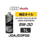 AUDI アウディ J0AJD3F02 ロングライフエンジンオイル 5W30 1L LLS エンジンオイル 504 00 純正オイル