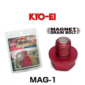 KYO-EI 協永産業 MAG-1 マグネットドレンボルト M12×P1.25 トヨタ・ダイハツ・ニッサン用