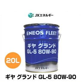 JXエネルギー ギヤグランド GL-5 80W-90 20Lペール缶 大型車向けミッション・デフ兼用ギヤ油
