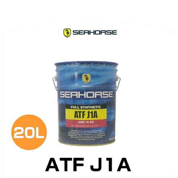 SEAHORSE シーホース ATF J1A 20L 全合成油 JASO 1A適合 ATFオイル ATFフルード