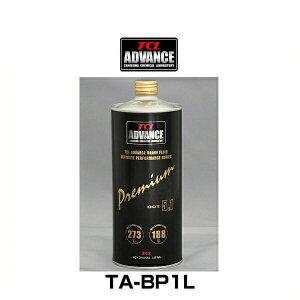 TCLTA-BP1LPremiumDOT5.1ブレーキフルードプレミアムアルティメットパフォーマンスシリーズ
