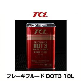 TCL 谷川油化 B-4 ブレーキフルード DOT3 18L ブレーキオイル