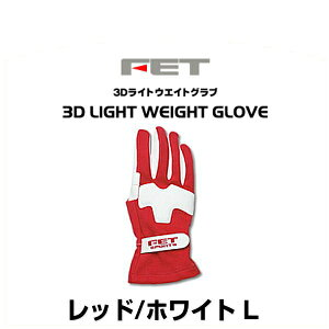 FETSPORTFT3DLW033Dライトウエイトグローブレッド/ホワイトLサイズ3Dライトウエイトグラブ