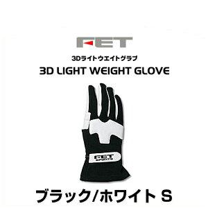 FETSPORTFT3DLW053Dライトウエイトグローブブラック/ホワイトSサイズ3Dライトウエイトグラブ