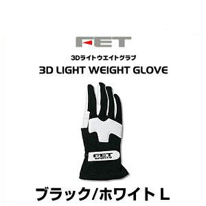 FETSPORTFT3DLW073Dライトウエイトグローブブラック/ホワイトLサイズ3Dライトウエイトグラブ