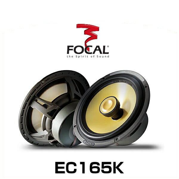 FOCAL フォーカル EC165K 16.5cmコアキシャルスピーカー K2 Power
