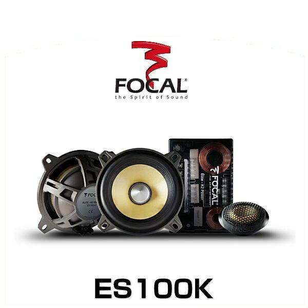 FOCAL フォーカル ES100K 10cmセパレート2ウェイスピーカー K2 Power