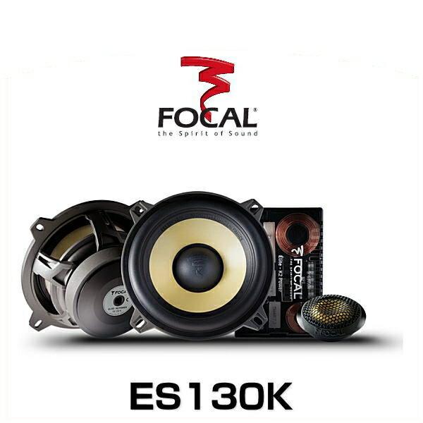 FOCAL フォーカル ES130K 13cmセパレート2ウェイスピーカー K2 Power