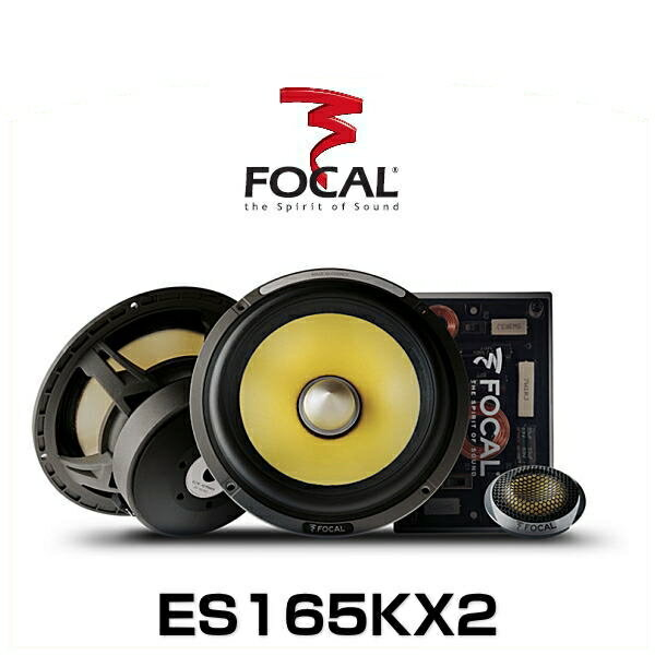 FOCAL フォーカル ES165KX2 16.5cmセパレート2ウェイスピーカー K2 Power
