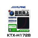 ALPINE アルパイン KTX-H172B ホンダ車用(17cm対応)インナーバッフルボード