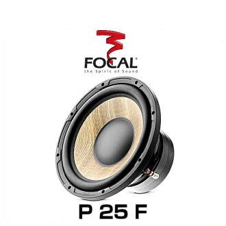 FOCAL fokaru P 25 F 25cm副低音扬声器FLAX