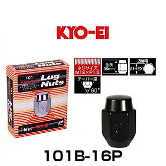 16个装KYO-EI協永101B-16P碎布螺母袋型黑色M12×P1.5 21HEX