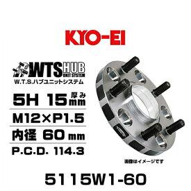 KYO-EI 協永産業 5115W1-60 ワイドトレッドスペーサー 5穴 厚み15mm P.C.D.114.3 M12×P1.5 外径145mm 内径60mm 2枚セット
