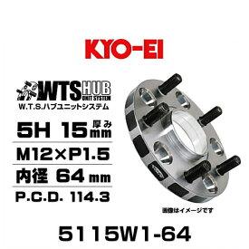 KYO-EI 協永産業 5115W1-64 ワイドトレッドスペーサー 5穴 厚み15mm P.C.D.114.3 M12×P1.5 外径145mm 内径64mm 2枚セット