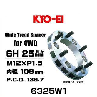 供KYO-EI協永6325W1宽大的步子垫片4WD车使用的6洞孔厚度25mm P.C.D.139.7 M12×P1.5外径175mm内径108mm 2种安排