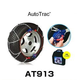Auto Trac オートトラック AT913 自動増締め式金属タイヤチェーン(亀甲パターン)