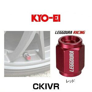 KYO-EI協永CKIVRレデューラレーシング・バルブキャップレッド(エアバルブキャップ)4個セット