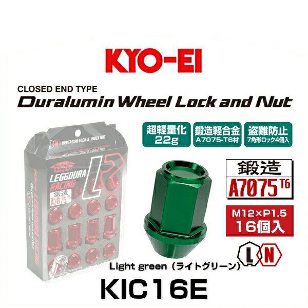 KYO-EI 協永 KIC16E キックス・レデューラレーシング・ロックナットセット ライトグリーン M12×P1.5 19HEX 16個入