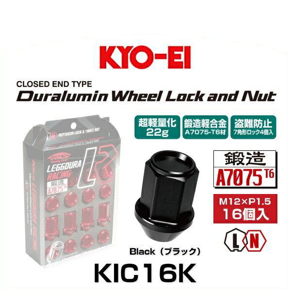 KYO-EI 協永 KIC16K キックス・レデューラレーシング・ロックナットセット ブラック M12×P1.5 19HEX 16個入