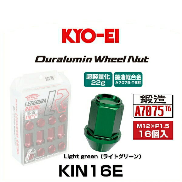 KYO-EI 協永 KIN16E キックス・レデューラレーシング・ホイールナットセット ライトグリーン M12×P1.5 19HEX 16個入