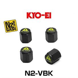 KYO-EI 協永産業 N2-VBK 窒素ガス用バルブキャップ ブラック(エアバルブキャップ)4個セット