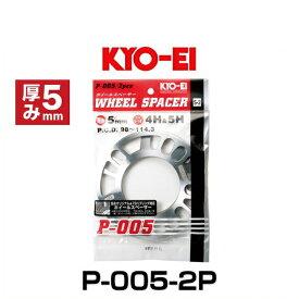 KYO-EI 協永産業 P-005-2P 4穴、5穴ホイールスペーサー 2枚入り