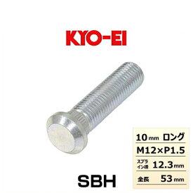 KYO-EI 協永産業 SBH 10mmロングハブボルト 1本 ホンダ用