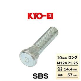 KYO-EI 協永産業 SBS 10mmロングハブボルト 1本 スバル用