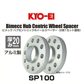 KYO-EI 協永産業 Bimecc ビメック SP100 ハブセントリックホイールスペーサー 厚み20mm 2枚入り メルセデスベンツ、アウディ用