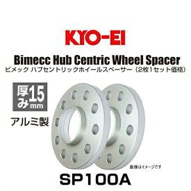 KYO-EI 協永産業 Bimecc ビメック SP100A ハブセントリックホイールスペーサー 厚み15mm 2枚入り メルセデスベンツ用