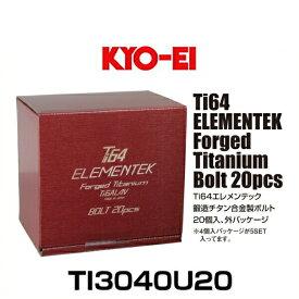 KYO-EI 協永産業 TI3040U20 Ti64エレメンテック チタン合金ボルト 輸入車用 M14×P1.5 20個入