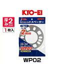 KYO-EI 協永 WP02 ワイドトレッドスペーサー専用アジャスタブルプレート 厚み2mm 1枚入り
