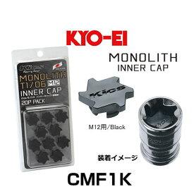 KYO-EI 協永産業 CMF1K Kics MONOLITH モノリス インナーキャップ M12 20個入 カラー:Black 樹脂製