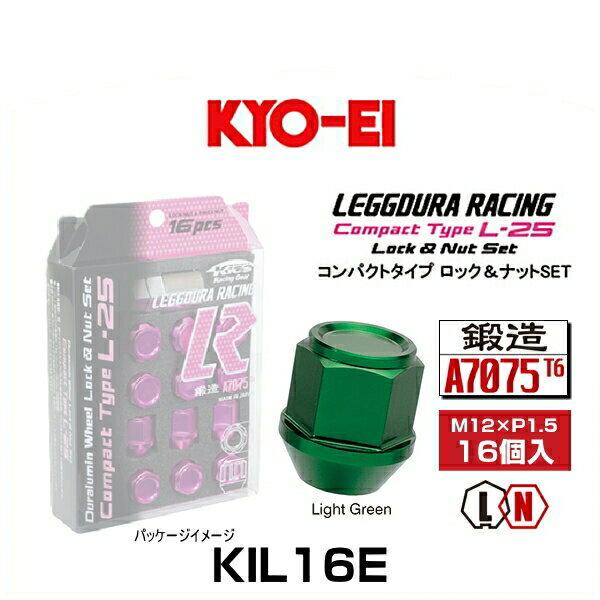 KYO-EI 協永 KIL16E キックス・レデューラレーシング・ロックナットセット ライトグリーン M12×P1.5 19HEX 16個入