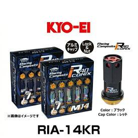 KYO-EI 協永産業 RIA-14KR R40 M14 アイコニックス(ロック&ナットセット) アルミキャップ付 カラー:ブラック、キャップカラー:レッド M14×P1.5 20個入
