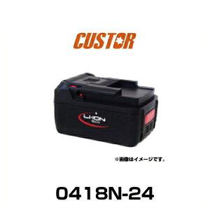 CUSTOR0418N-24【0418N-1用】バッテリーパック18V/2Ah