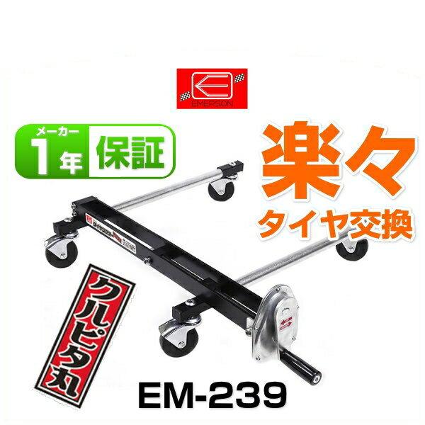 エマーソン EM-239 タイヤリフター クルピタ丸(くるぴた丸)くるぴたまる/タイヤ交換/ジャッキ