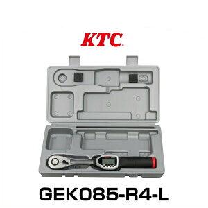 KTCGEK085-R4-Lデジラチェ12.7sq.固定グリップタイプ(樹脂ケース大)