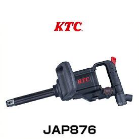 KTC JAP876 25.4sq.インパクトレンチ 軽量タイプ
