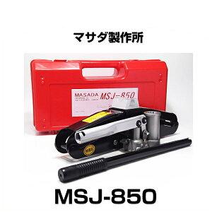 MASADAマサダMSJ-850油圧シザースジャッキ能力850kg