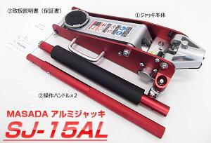 MASADAマサダSJ-15ALアルミジャッキ能力1.5t