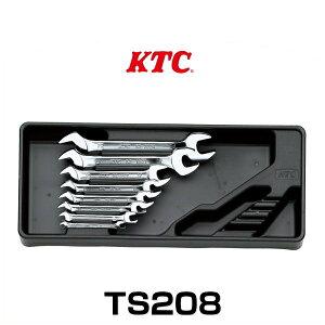 KTC TS208 スパナセット(8本組)