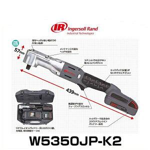 【限定特価!】IngersollRandインガソールランドW5350JP-K212.7sq.コードレスアングルインパクトレンチ
